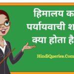 हिमालय का पर्यायवाची शब्द क्या होता है? | Himalaya Ka Paryayvachi Shabd in Hindi