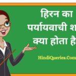 हिरन का पर्यायवाची शब्द क्या होता है?   Hiran Ka Paryayvachi Shabd in Hindi