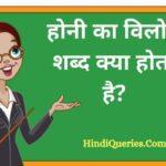 होनी का विलोम शब्द क्या होता है? | Honi Ka Vilom Shabd in Hindi