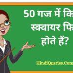 50 गज में कितने स्क्वायर फिट होते हैं? 50 Gaj Mein Kitne Square Fit Hote Hain