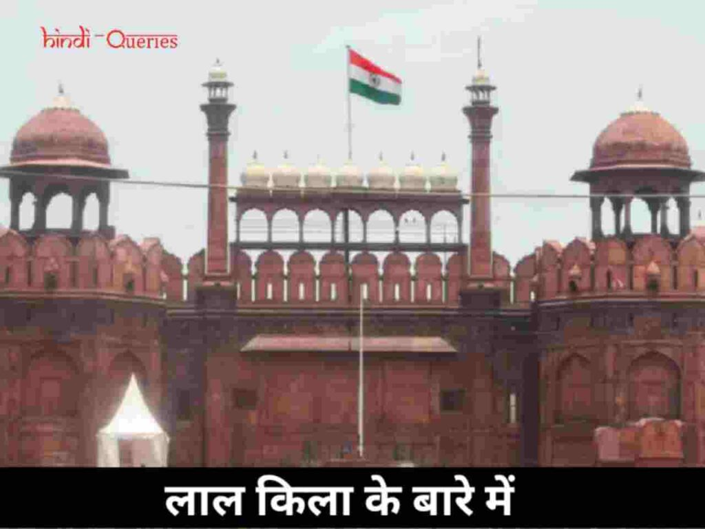 About Red Fort in Hindi