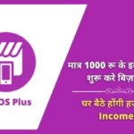 Jio Business Ideas in Hindi