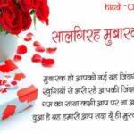 Marriage Anniversary Wishes Images