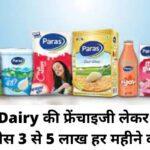 Paras Dairy