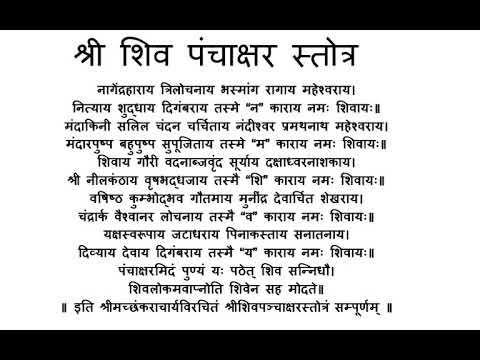 Shiv Panchakshar Stotram in Hindi