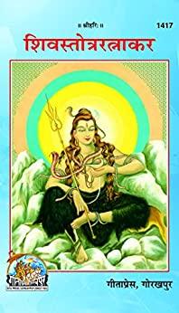 शिव तांडव स्तोत्र | Shiv Tandav Stotram In Hindi