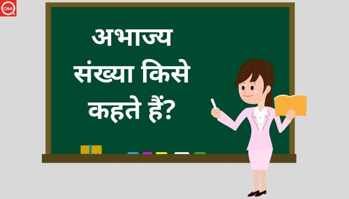 अभाज्य संख्या किसे कहते हैं? | Abhajya Sankhya Kise Kahate Hain