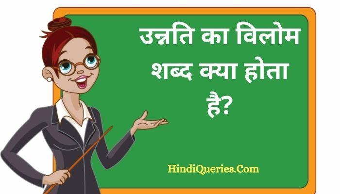 उन्नति का विलोम शब्द क्या होता है? | Unnati Ka Vilom Shabd in Hindi