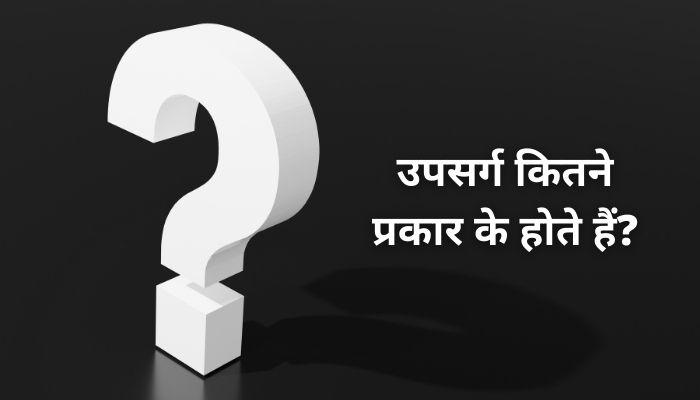 उपसर्ग कितने प्रकार के होते हैं?   Types Of Prefix In Hindi