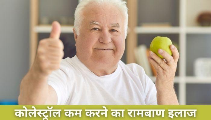 कोलेस्ट्रॉल कम करने के घरेलू उपाय | Cholesterol Kam Karne Ke Gharelu Upaye