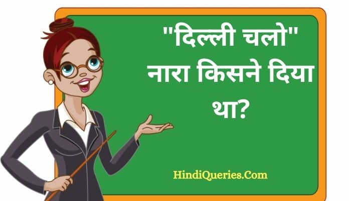 दिल्ली चलो नारा किसने दिया था? | Delhi Chalo Kisne Kaha Tha