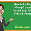 निंदक नियरे राखिए ऑंगन कुटी छवाय (Nindak Niyare Rakhiye Aangan Kuti Chhavay)