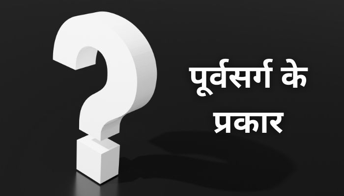 पूर्वसर्ग के प्रकार: Types Of Preposition In Hindi