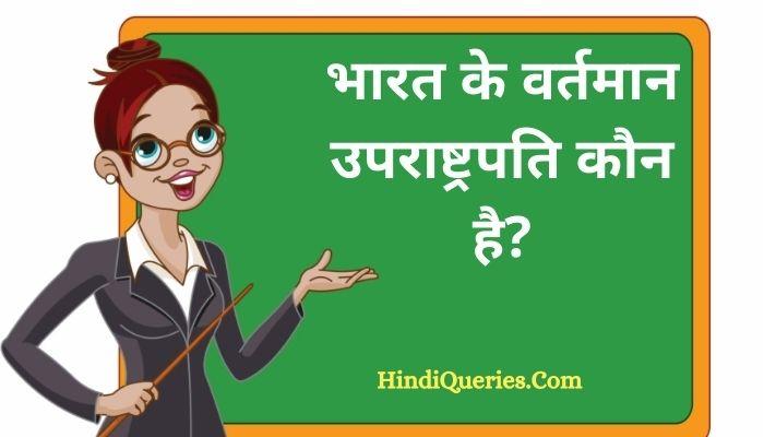 भारत के वर्तमान उपराष्ट्रपति कौन है?   Bharat ke Vartman Uprashtrapati Kaun Hain