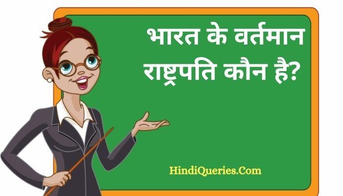 भारत के वर्तमान राष्ट्रपति कौन है?   Bharat ke Vartman Rashtrapati Kaun Hain