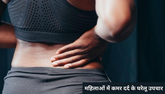 महिलाओं में कमर दर्द के घरेलू उपचार   Mahilaon Me Kamar Dard Ka Ilaaj