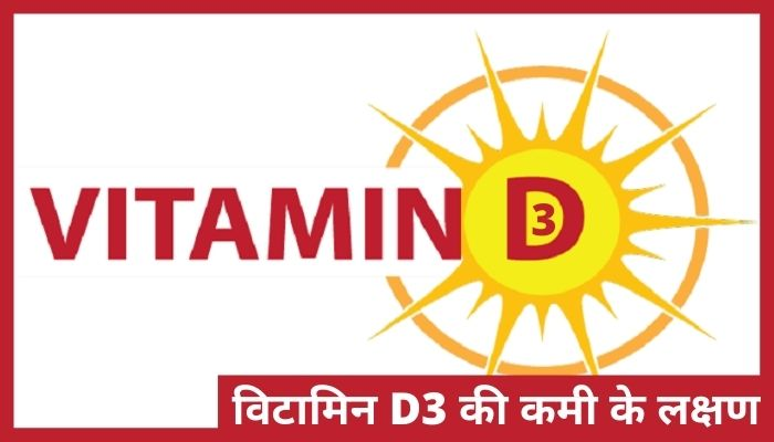 विटामिन D3 की कमी के लक्षण | Vitamin D3 Ki Kami Ke Lakshan