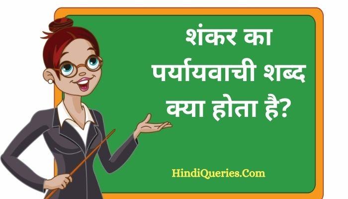 शंकर का पर्यायवाची शब्द क्या होता है?   Shankar Ka Paryayvachi Shabd in Hindi