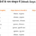 सप्ताह के 7 दिनों के नाम संस्कृत में (Week Days Name in Sanskrit)