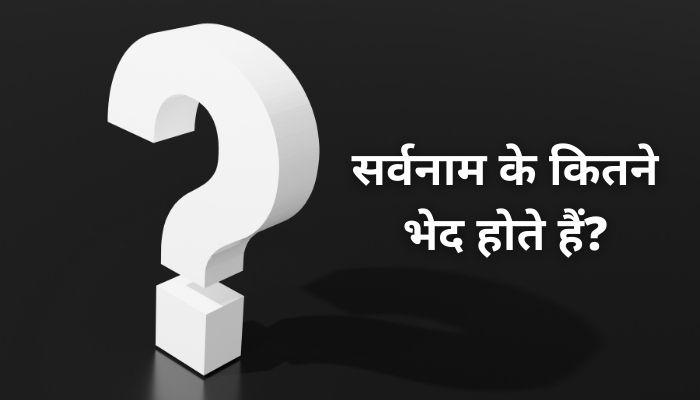 सर्वनाम के कितने भेद होते हैं? | Sarvanam Ke Kitne Bhed Hote Hain