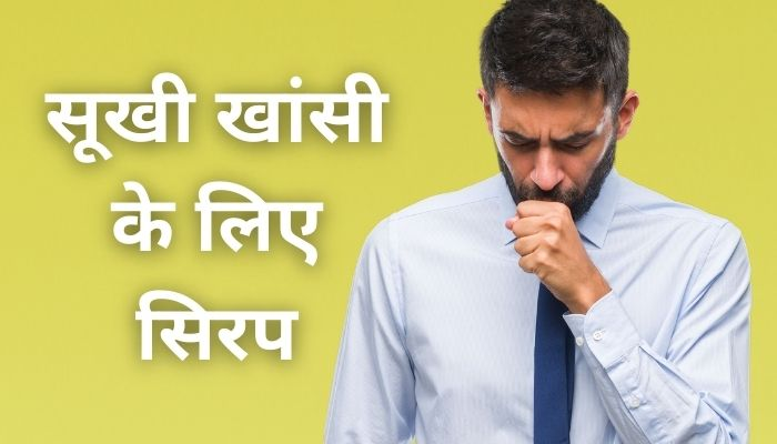 सूखी खांसी के लिए सिरप | Sukhi Khansi Ka Ilaj