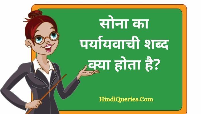 सोना का पर्यायवाची शब्द क्या होता है? | Sona Ka Paryayvachi Shabd in Hindi