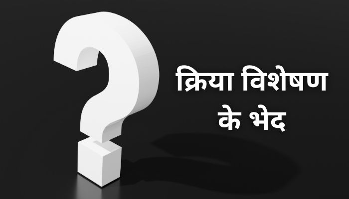 Kriya Visheshan Ke Bhed: क्रिया विशेषण के भेद