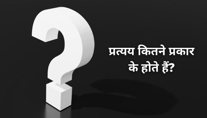Pratyay Kitne Prakar Ke Hote Hain: प्रत्यय कितने प्रकार के होते हैं?