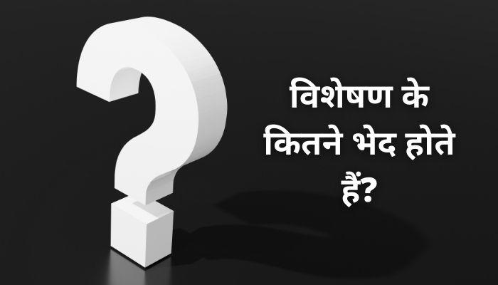 Visheshan Ke Kitne Bhed Hote Hai: विशेषण के भेद