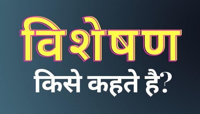 Visheshan Kise Kahate Hain: विशेषण किसे कहते हैं?