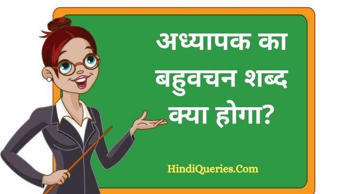 अध्यापक का बहुवचन शब्द क्या होगा? | Adhyapak Ka Bahuvachan Shabd