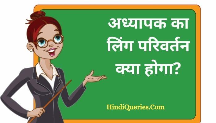 अध्यापक का लिंग बदलो | Adhyapak Ka Ling Badlo