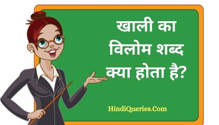 खाली का विलोम शब्द क्या होता है?   Khali Ka Vilom Shabd in Hindi