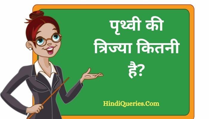 पृथ्वी की त्रिज्या कितनी है?   Prithvi ki Trijya Kitni Hai