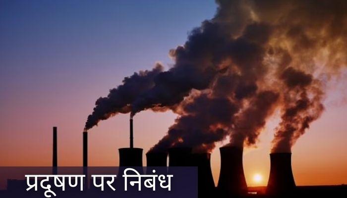प्रदूषण पर निबंध   Essay On Pollution In Hindi