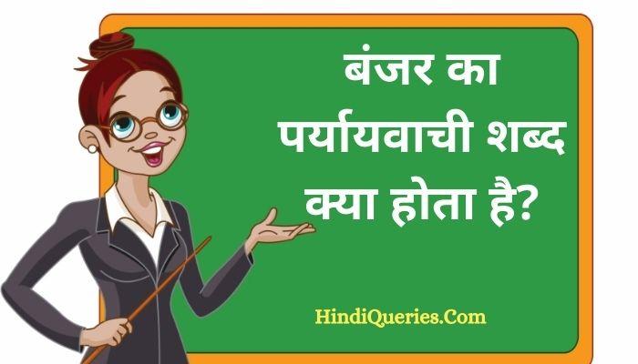 बंजर का पर्यायवाची शब्द क्या होता है?   Banjar Ka Paryayvachi Shabd in Hindi