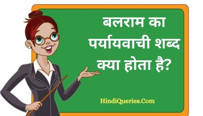 बलराम का पर्यायवाची शब्द क्या होता है?   Balaraam Ka Paryayvachi Shabd in Hindi