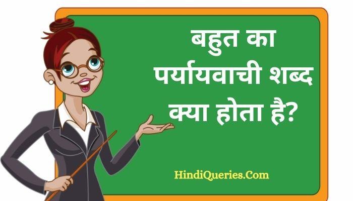 बहुत का पर्यायवाची शब्द क्या होता है? | Bahut Ka Paryayvachi Shabd in Hindi