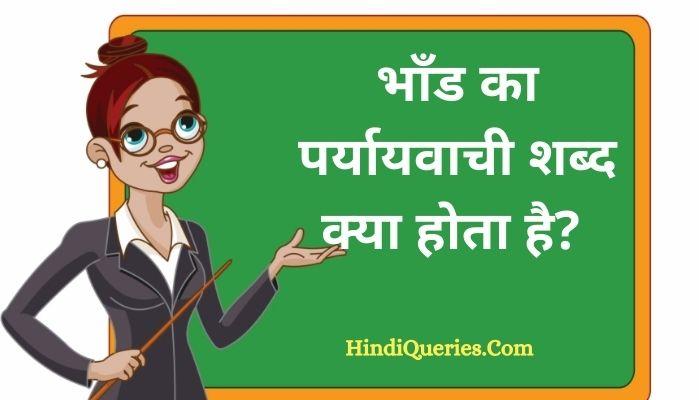 भाँड का पर्यायवाची शब्द क्या होता है? | Bhand Ka Paryayvachi Shabd