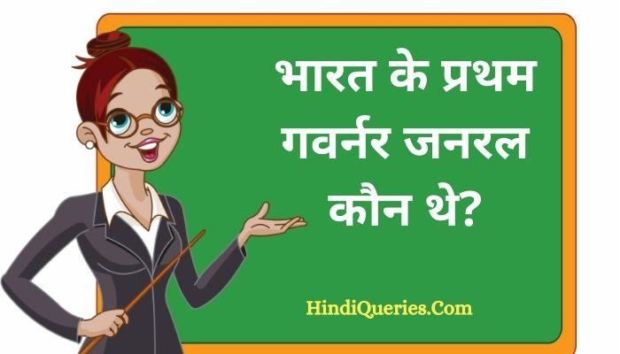 भारत के प्रथम गवर्नर जनरल कौन थे? | Bharat Ke Pratham Governor General Kaun The