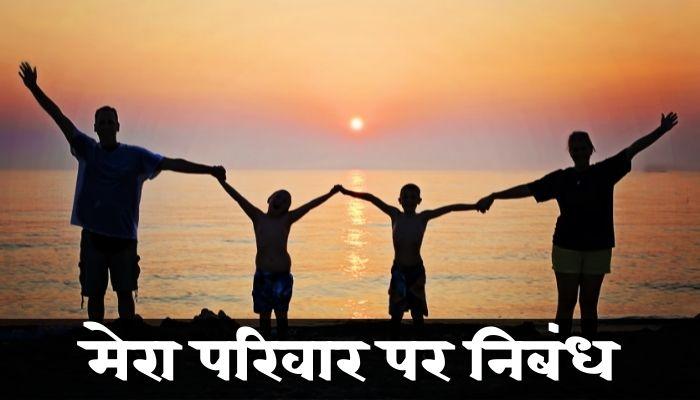 मेरा परिवार पर निबंध | About Family in Hindi