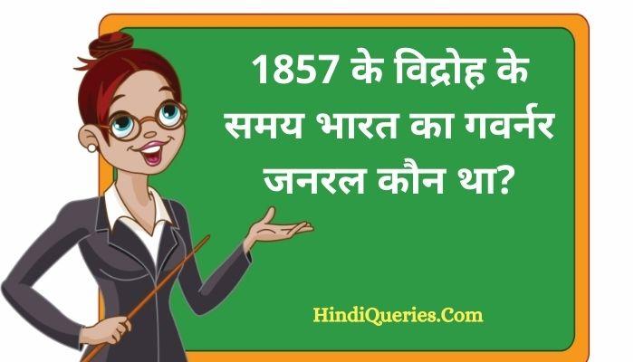 1857 के विद्रोह के समय भारत का गवर्नर जनरल कौन था?   1857 ke vidroh ke samay bharat ka governor general kaun tha
