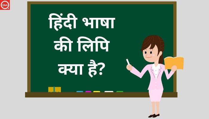 Hindi Bhasha Ki Lipi Kya Hai: हिंदी भाषा की लिपि क्या है?